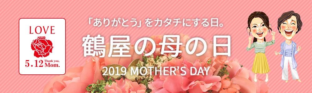 母 の 日 は いつ です か