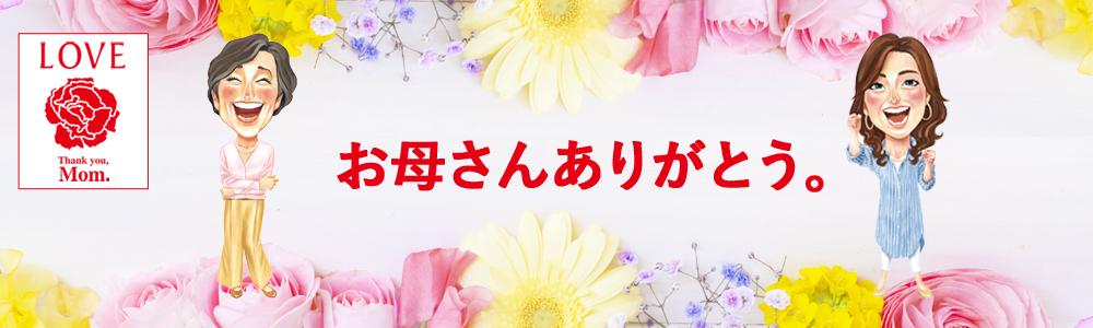 母の日はいつ?2021年は「5月9日」早めに母の日のお支度を|鶴屋の母の ...